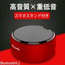 �����̥Хåƥ Bluetooth 4.2 ���ԡ����� �ݡ����֥� �磻��쥹 �֥롼�ȥ����� ��¢�ޥ������ / micro SD������ & FM�饸���б��ڹⲻ���ۡڥ��ޥۥ�������դ��ۡھ���&���̡�AUX����å����