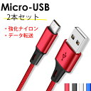 【お得2本セット】 Micro USB ケーブル micro...