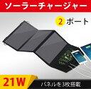 【パネルを3枚搭載!】ソーラーチャージャー 折り畳み式 充電...