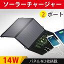 【パネルを2枚搭載!】【即納】[5V 14W]ソーラーチャー...