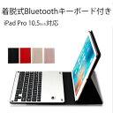 着脱式Bluetoothキーボード付きタブレットカバー ipad pro ケース A1701 A1709 タブレットカバー キーボード付き ケース 取り外し可能 レザー キーボード マルチメデイアキー付き スリープ機能 スタンド機能 iPad Pro 10.5インチ ipad pro 10.5 ケース