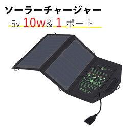 【パネルを2枚搭載!】【即納】[5V10W]ソーラーチャージャー <strong>折り畳み</strong>式 充電器 ポータブル 10W USB 太陽光パネル 軽量 超薄型 スマホ 地震 防災 旅行 ハイキングに大活躍 携帯便利 iPhone XS/ Galaxy S9/ Xperia XZ2 など充電可能!