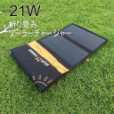 【パネルを3枚搭載!】[5V 21W]ソーラーチャージャー ...