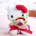 キティ ぬいぐるみ プリザーブドフラワー 『ハローキティ & ブーケ』【送料無料】【花 花束 KIT