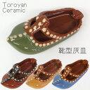 ブルガリア トロヤン陶器 食器 靴型 灰皿アシュトレー 小物入れ