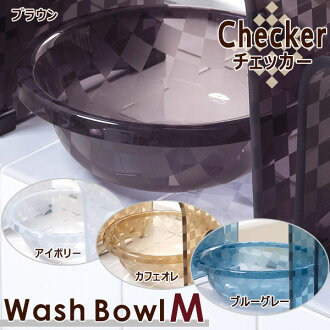 Wash Bowl acrylic checkers M size