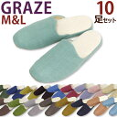 GRAZE グレイズ ソフトスリッパ M&Lサイズ10足セット、色サイズ選べます。洗えるスリッパ ウォッシャブル 静音