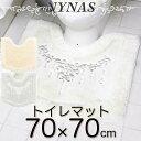RoomClip商品情報 - NYNAS  シャンティ トイレマット 70×70  ニーナス 足元マット ブランド