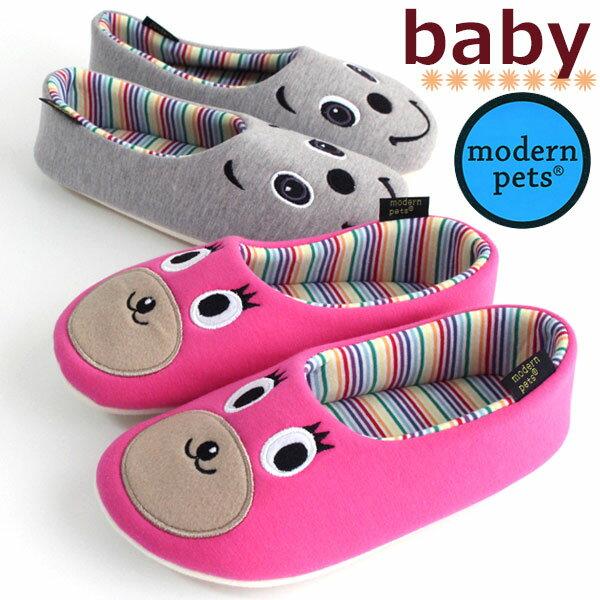 ルームシューズ ベイビーサイズ スピーチ  modernpets モダンペット ベビー16cmくらいまで対応 子供用 かわいい スリッパ 室内履き