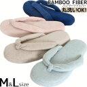 トング サンダル スリッパ M&Lサイズ竹繊維 パイル 手洗いOK レディース メンズ