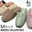 MARIO VALENTINO ミューザ スリッパ Mサイズ4足セットでお買い得【送料無料】マリオバレンティノ ブランド スリッパ05P07Feb16