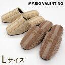 MARIO VALENTINO ミューザ スリッパ Lサイズメンスサイズ 紳士用スリッパマリオバレンティノ マリオバレンチノ 05P07Feb16