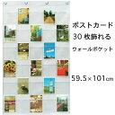 オールクリア★透明ウォールポケットポストカード30ポケット