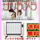 【送料無料】サンラメラ 604型 台数限定超特価