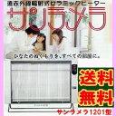 【送料無料】サンラメラ 1201型 ポイント10倍【代引料無料】 数量限定キャンペーン大特価