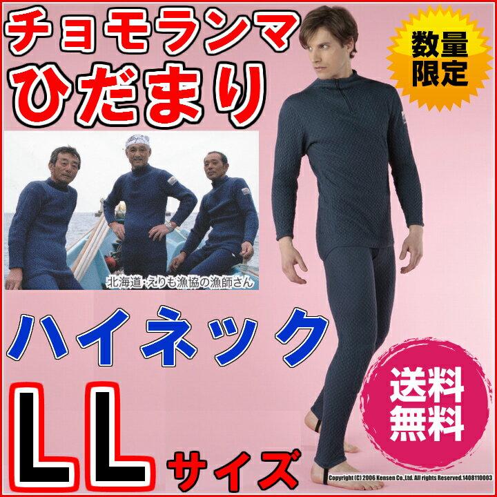 【送料無料C】ひだまり チョモランマ 紳士ハイネ...の商品画像
