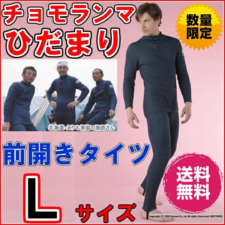 【送料無料C】ひだまり チョモランマ 紳士前開き...の商品画像