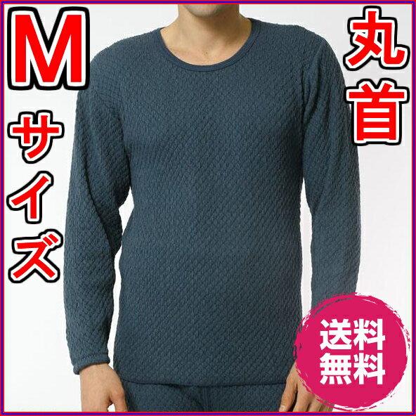 【送料無料C】ひだまり チョモランマ 紳士長袖丸首シャツ M 「QM921」【代引き料無料】《あったか 下着、暖かい 下着、暖かい肌着、温かいインナー、下着、防寒、寒さ、冷え症 、テイジン テビロン、抗菌、極よりあったかい》