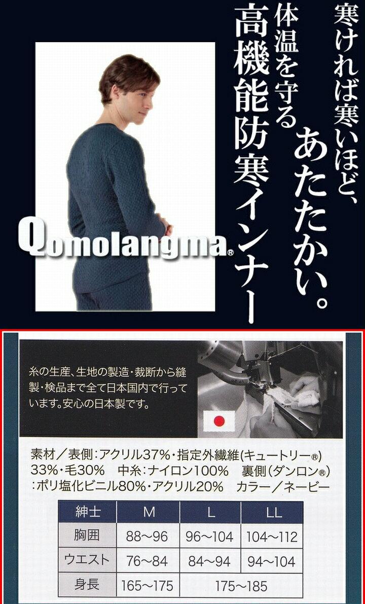 【送料無料】ひだまり チョモランマ 紳士長袖丸...の紹介画像2