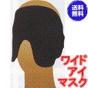 【送料無料】エナジーラバー ワイドアイマスクER-18GB【...