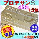 【送料無料】プロテサンS 45包 【4包プレゼント】【代引料無料】 《エンテロコッカス・フェカリス・FK−23》
