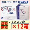 【送料無料】エス・ワン・エス Gプラス 7g×30袋 超お得...