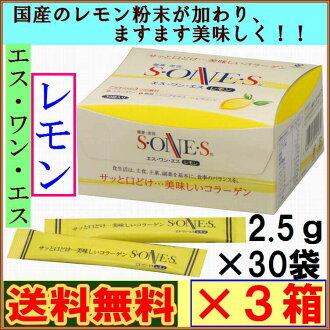 """你就會得到 3 箱的新 es 一 s 檸檬 2.5 g x 30 袋""""膠原蛋白 ESS 葡萄酒、 檸檬和 S / 一 / S,膠原蛋白,sacivamin 配合物,果凍。"""""""