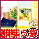 【送料無料】美・ファインザイム タブレット90粒 ×