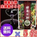【送料無料】酵素女神 生酵素555 ×超お得5袋《60カ