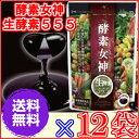 【送料無料】酵素女神 生酵素555 ×超お得12袋《60カプセル、ダイジェザイム サプリメン