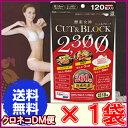 【送料無料 DM便】酵素女神 カット&ブロック 120粒《Cut & Block、リポサッムルトラ、スマート乳酸菌、特選素材485種、酵素女神555、酵素ダイエット、マイクロ》