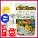 【送料無料】酵素女神 生きてる酵素粉末555 まろやかレモン&柚子味 ×超お得5袋《90g、生