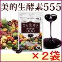 【送料無料 ポスト投函】美的生酵素555 ×お得2袋 《60カプセル、ダイジェザイム サプリ