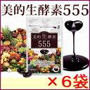 【送料無料】美的生酵素555 ×超お得6袋 《60カプセ