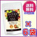 【送料無料 ポスト投函】美的生酵素ドリンク555 ×超