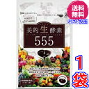 【送料無料 ポスト投函】美的生酵素555 《60カプセル、ダ...