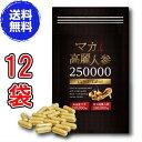 【送料無料】マカ&高麗人参250000 GOLD Label ×超お得12袋 《30カプセル、強く・逞しく・若々しく》