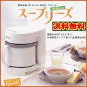 スープリーズ ZSP−1 【送料無料】【クレジットカード限定】《ゼンケン、スープメーカー、野菜スープ、すーぷりーず》