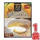 北海道産コーン100% 贅沢コーンポタージュ446g ※日本郵便のクリックポストにてお届け《クレンズダイエットに着目して開発された本格派スープ、クレンズフード、食物繊維、超美味しい》