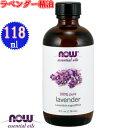 【送料無料】ラベンダー精油[118ml] (ラベンダーオイル...