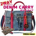 【小型犬向け】 2wayで使える デニム キャリーバッグ ボストンタイプ 可愛い/お散歩/ペット用品/便利/ショルダー/DOGGYDORRY/ドギードリー