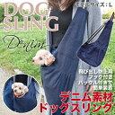 【送料無料】 犬用 スリング ドッグスリング 飛び出し防止 フック付き ポケット 散歩 だっこ ななめかけ ペット 用品 便利 選べる3サイズ