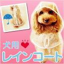 犬用レインコート 透明カラー ビニール素材で完全防水...