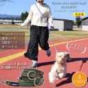 手ぶらでお散歩♪ ハンズフリーマルチリード(ショルダーリード) 普通リードとして、ポール止めとして、2頭用リードとしても使える4Way! 犬用品 ペット用品 お出かけ ハンズ フリー マルチ リード