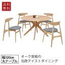 【送料無料】ダイニングテーブル 5点セット 幅120cm 丸テーブル シャルム オーク4人掛け 木製 ダイニングテーブルセット 幅120 円形 丸 ダイニング5点セット ダイニングセット ダイニングテーブル テーブル カフェ チェア sp10