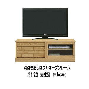 【送料無料】 テレビボード 幅120 ロブレ おしゃれ テ