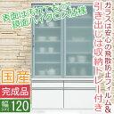 【開梱設置送料無料】 食器棚 幅120cm モルツ   食器棚 完成品 日本製 飛散防止 食器棚 スリム 食器棚 幅120 ダイニングボード 食器棚 完成品 食器 収納 大川家具 国産 食器棚 スライド