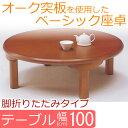 【送料無料】 折脚 座卓 幅100cm ここみ   100幅 センターテーブル 和風 円卓 座卓 モダン 和風モダン 来客 ローテーブル 和室 木製 突板 シンプル テーブル
