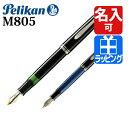 ペリカン 万筆 M805 インク 筆記用具 名入れ 刻印 ペン