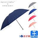 ハンウェイ 傘 折りたたみ傘 折り畳み傘 かさ 雨晴兼用 雨具 雨傘 日傘 レイングッズ 軽量 33-370-54760